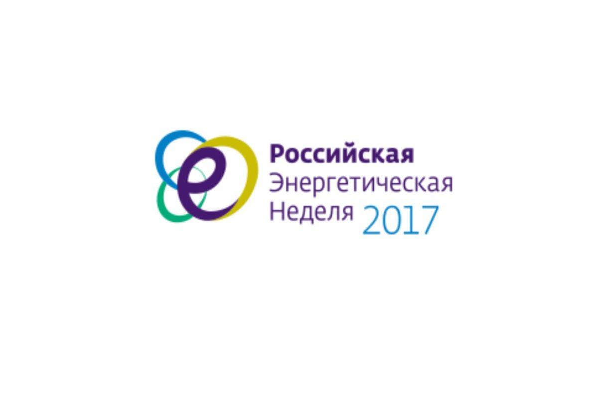 ООО «Комплексные системы безопасности» и Международный форум по энергоэффективности и развитию энергетики «Российская энергетическая неделя»