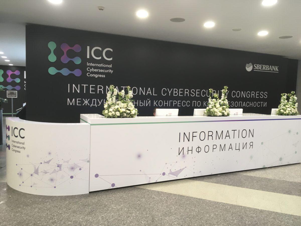 ООО «КСБ» и Международный конгресс по кибербезопасности (ICC).