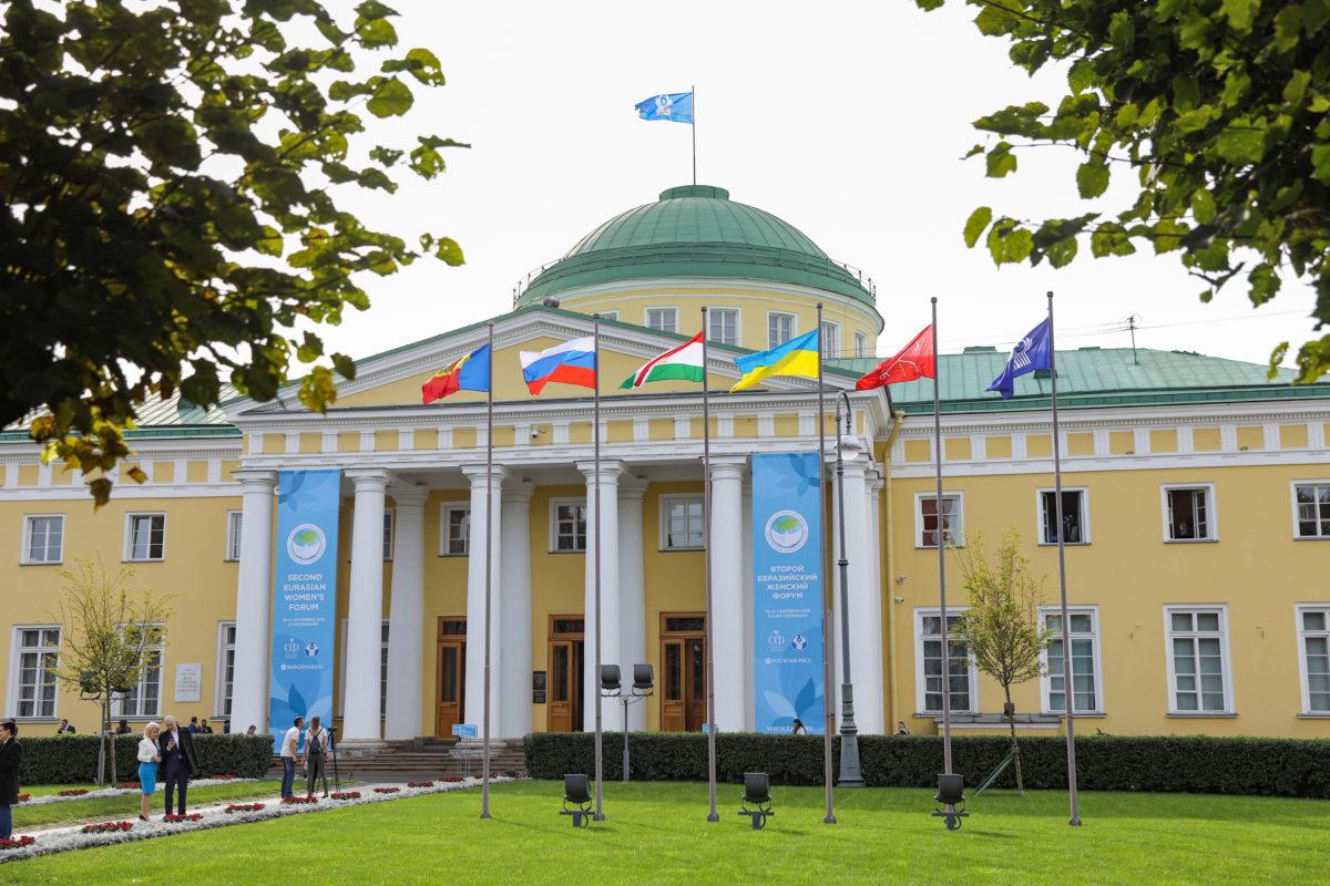 Второй Евразийский женский форум 2018