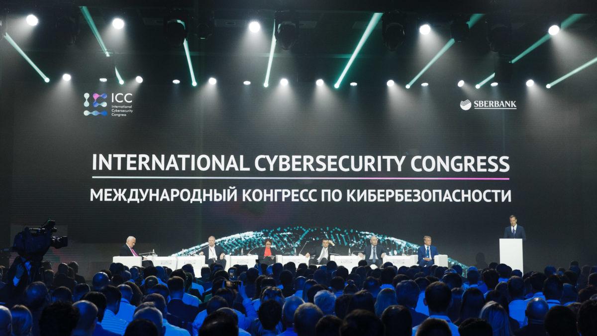 ООО «Комплексные системы безопасности» и II Международный конгресс по кибербезопасности (ICC).