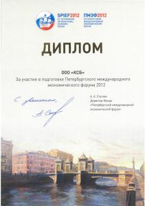 Диплом за участие в подготовке ПМЭФ 2012