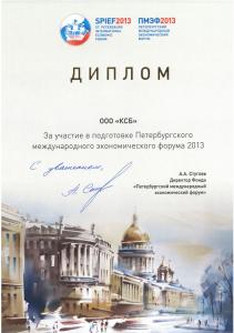 Диплом за участие в подготовке ПМЭФ 2013