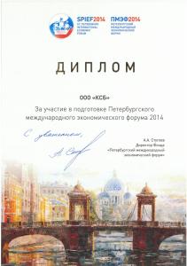 Диплом за участие в подготовке ПМЭФ 2014