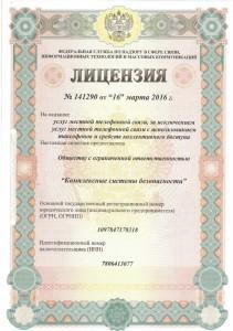 Лицензия на оказание услуг местной телефонной связи, за исключением услуг местной телефонной связи с использованием таксофонов и средств коллективного доступа