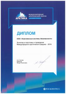Арктика 2019-1