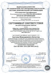 Сертификат соответствия - Система Менеджмента Качества (ГОСТ ISO 9001-2011)