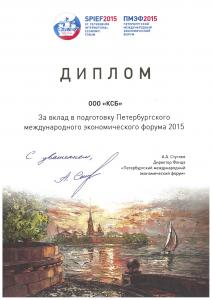 Диплом за участие в подготовке ПМЭФ 2015